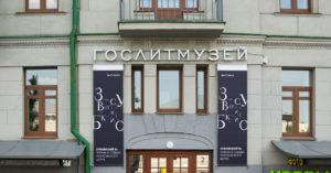 В марте на Зубовском бульваре появится Музей истории литературы XX века