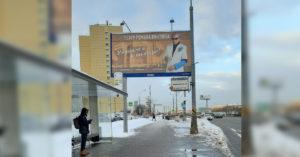 «Увидимся в театре». Рекламный щит с Романом Виктюком посчитали оскорбительным