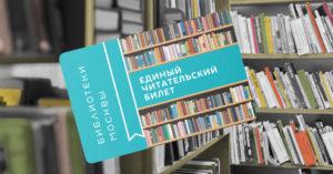 Eдиный читательский билет теперь действует во всех библиотеках