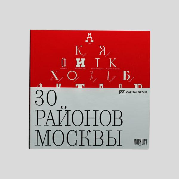 """Книга """"30 районов Москвы"""""""