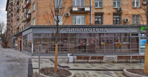 После реконструкции Библиотеку киноискусства на Садовом кольце будет не узнать