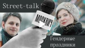 Street talk: что москвичи думают о гендерных праздниках
