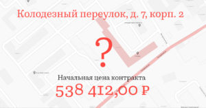 Жители Сокольников обнаружили на портале госзакупок тендер на ремонт в доме по несуществующему адресу