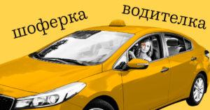 Шоферка или водителка: работающие в такси женщины рассказали, как их называть