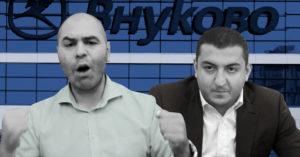 В аэропорту Внуково подрались сын Жириновского и сын экс-главы Северной Осетии