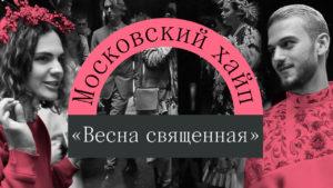 Московский хайп: вечеринка «Весна священная» на «Хлебозаводе»