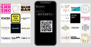 Вот 100 мест в Москве, где можно получить скидки и подарки по карте «Москвич Mag»