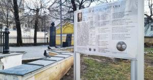 Активисты разобьют городской сад в заброшенном сквере у памятника Мандельштаму на Забелина