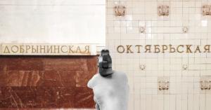 Между «Добрынинской» и «Октябрьской» пассажиру выстрелили в лицо из пневматического пистолета