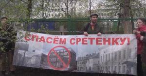 На Сретенке местные жители протестуют против вырубки сквера из-за «Дома с бассейном»