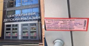 Центральный детский магазин опечатали и закрыли из-за несоблюдения противоэпидемических мер