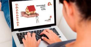 Госдума отменила подачу налоговой декларации при продаже недорогой недвижимости