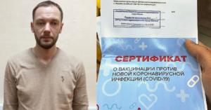 Житель СВАО напечатал у себя дома десятки тысяч поддельных сертификатов о вакцинации