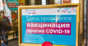 52% россиян считают, что москвичей нужно привить обязательно