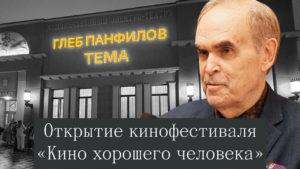 Как прошло открытие фестиваля «Москвич Mag» и «Москино» «Кино хорошего человека»