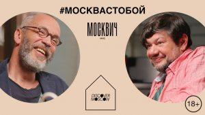 Москвич на кухне: Лаврентий и Полина Бруни и Игорь Шулинский вспомнили хулиганскую Якиманку