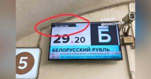 На экранах метро сегодня заметили дату 33 июля