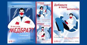 В метро развесили плакаты о вакцинации с отсылкой к «Брату 2»