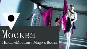 «Москвич Mag» и Bodra провели показ совместной коллекции одежды