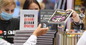 Зачем идти на Московскую международную книжную ярмарку, которая открылась сегодня