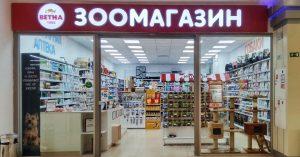 Сеть зоомагазинов «Ветна» — конкурент «Бетховена» и «Четырех лап» — вышла на московский рынок