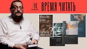 Время читать: лауреат Пулитцеровской премии Филип Рот