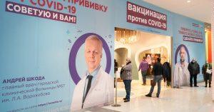 Собянин: за последнее время вакцинация увеличилась в четыре раза
