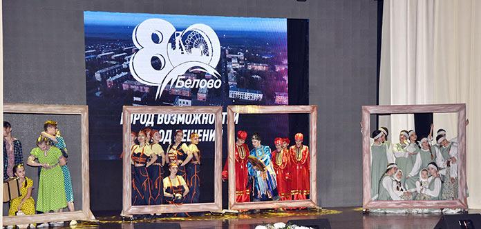 Празднование 80-летия Белово в поселке Инской