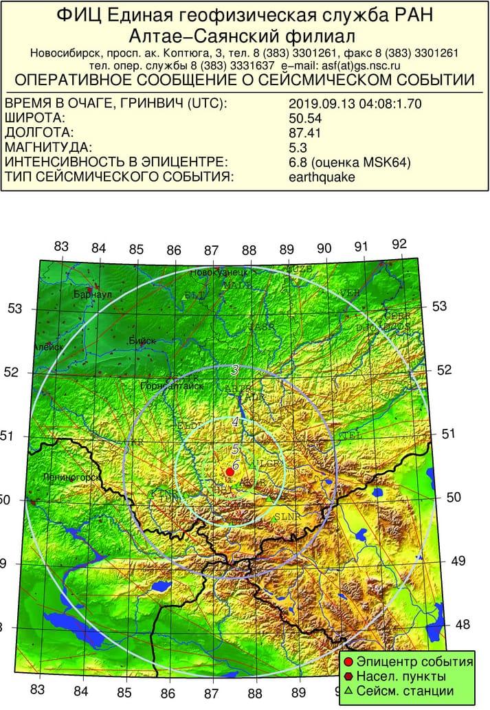 Землетрясение в Горном Алтае, 13 сентября 2019 г