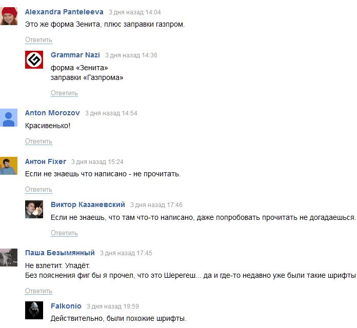 Комментарии к новому бренду Шерегеша на сайте Студии Артемия Лебедева