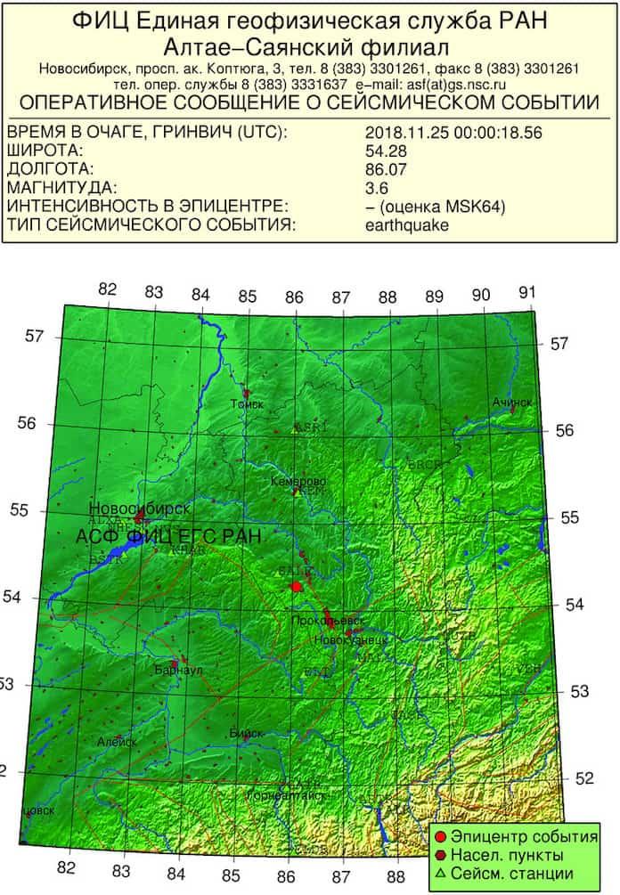 Землетрясение в Бачатском 25-11-2018 в 7 утра