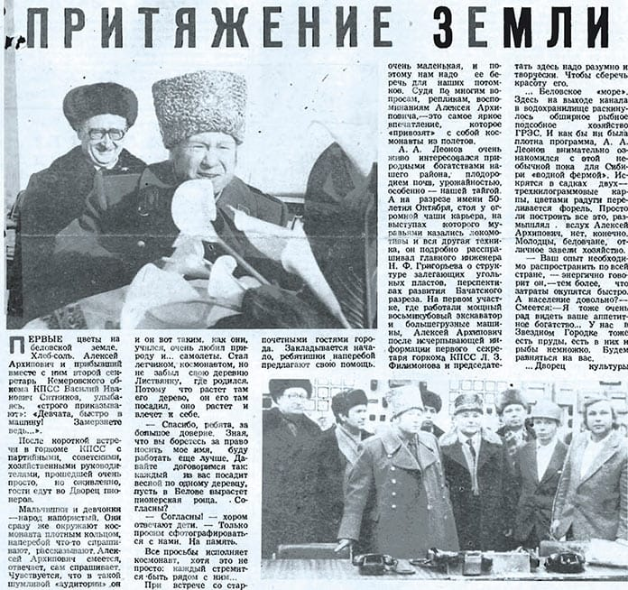 Космонавт Алексей Леонов в Белово, визит 1982 года