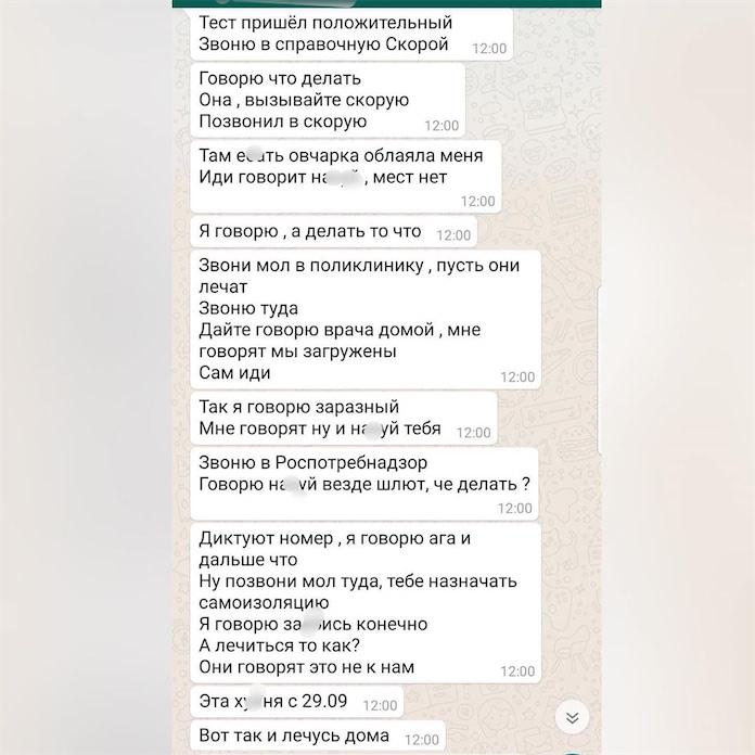 Жалобы на здравоохранение в Кузбассе. Цивилев, медицина.