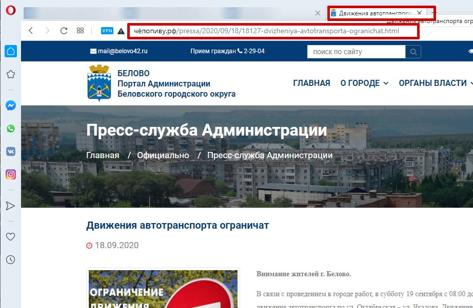 Официальный сайт Беловской администрации предлагает «По пиву»