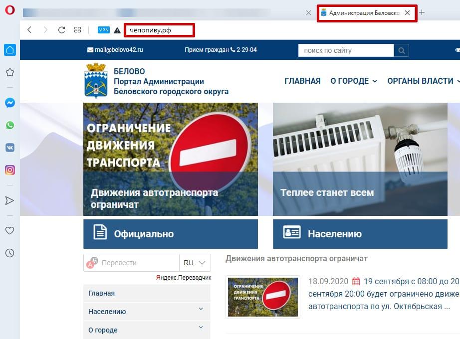Официальный сайт Беловской администрации предлагает «Попиву»