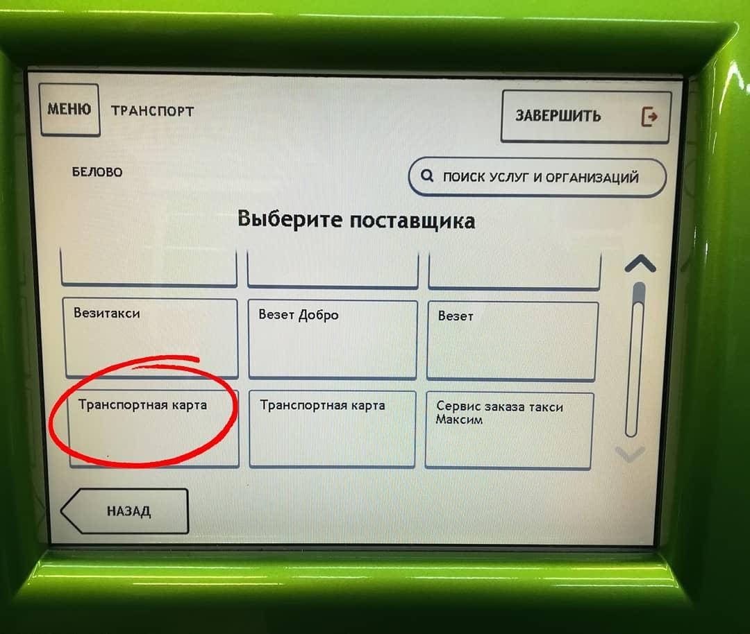 Как пополнить транспортную карту. Белово