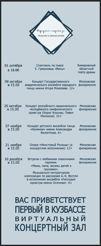 Афиша. Репертуар виртуального концертного зала в ЦДК г. Белово