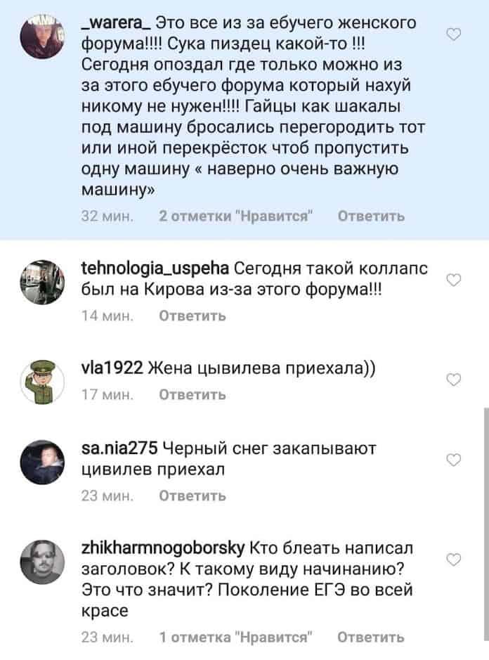 Женский форум в Новокузнецке вызвал раздражение кузбассовцев