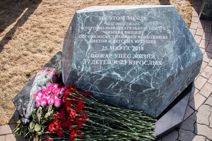 Годовщина трагедии в Зимней вишне. Кемерово, 25 марта 2019