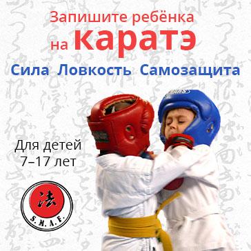 Каратэ в центре Ростова