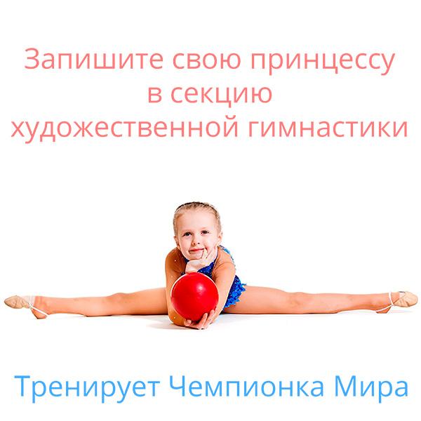Художественная гимнастика в Ростове