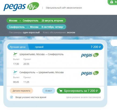 Компании компания пегас флай официальный сайт ооо черноморская строительная компания официальный сайт