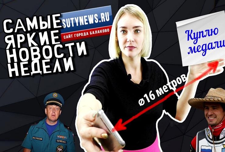 Самые яркие новости недели от sutynews.ru. Выпуск от 30 ноября