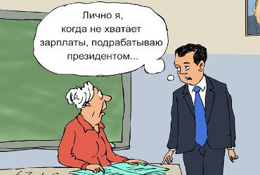 68-ые из 85-ти. Зарплаты педагогов в Саратовской области хорошие, но маленькие