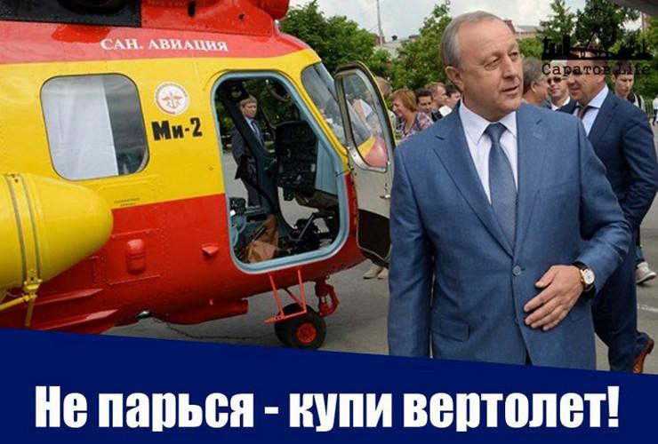 Как губернатор Радаев и депутат Бондаренко вертолет делили