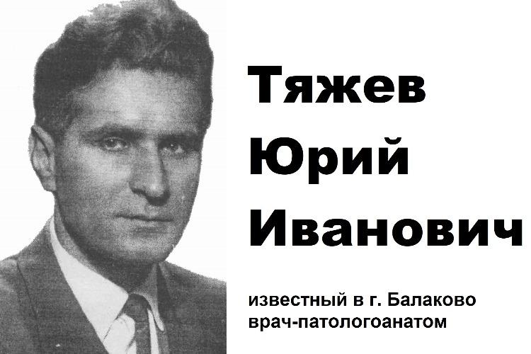 Ушел из жизни известный врач-патологоанатом Юрий Тяжев