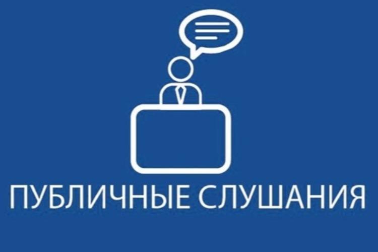 В Балакове пройдут публичные слушания об исполнении районного бюджета