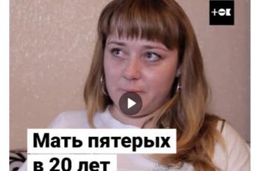 Ксения Матвеева стала матерью пятерых детей в 20 лет. Видео