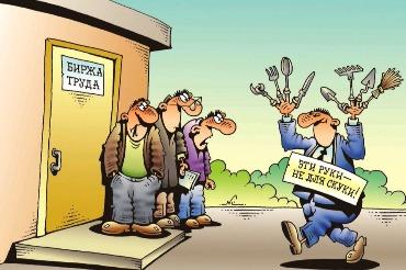 Как защитить себя от безработицы