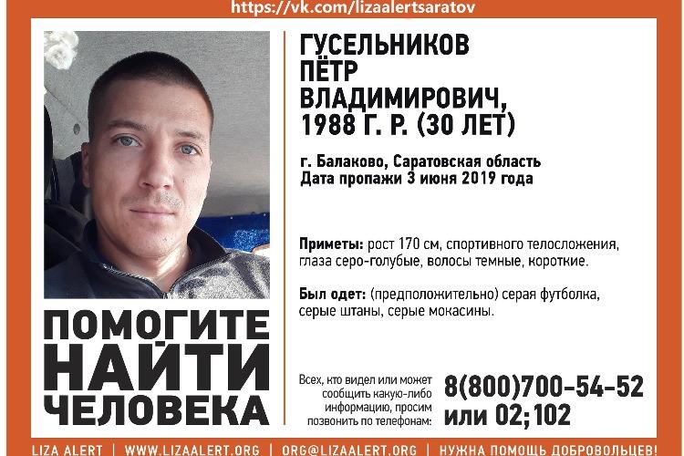 Пропавший Петр Гусельников найден живым